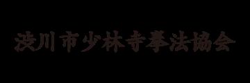 【協賛】渋川少林寺拳法協会