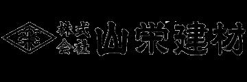 【協賛】株式会社山栄建材