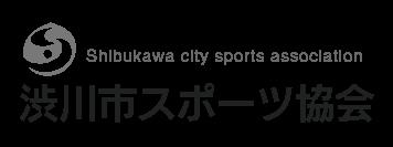 【協賛】渋川市スポーツ協会
